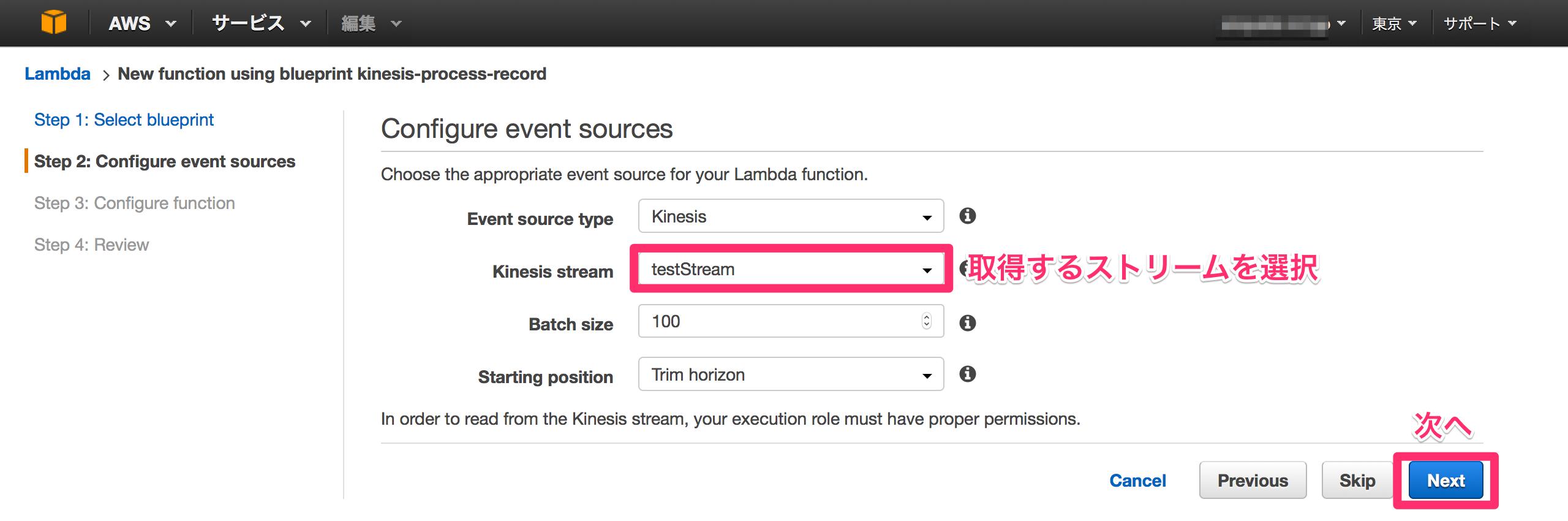 lambda_kinesis_function_2