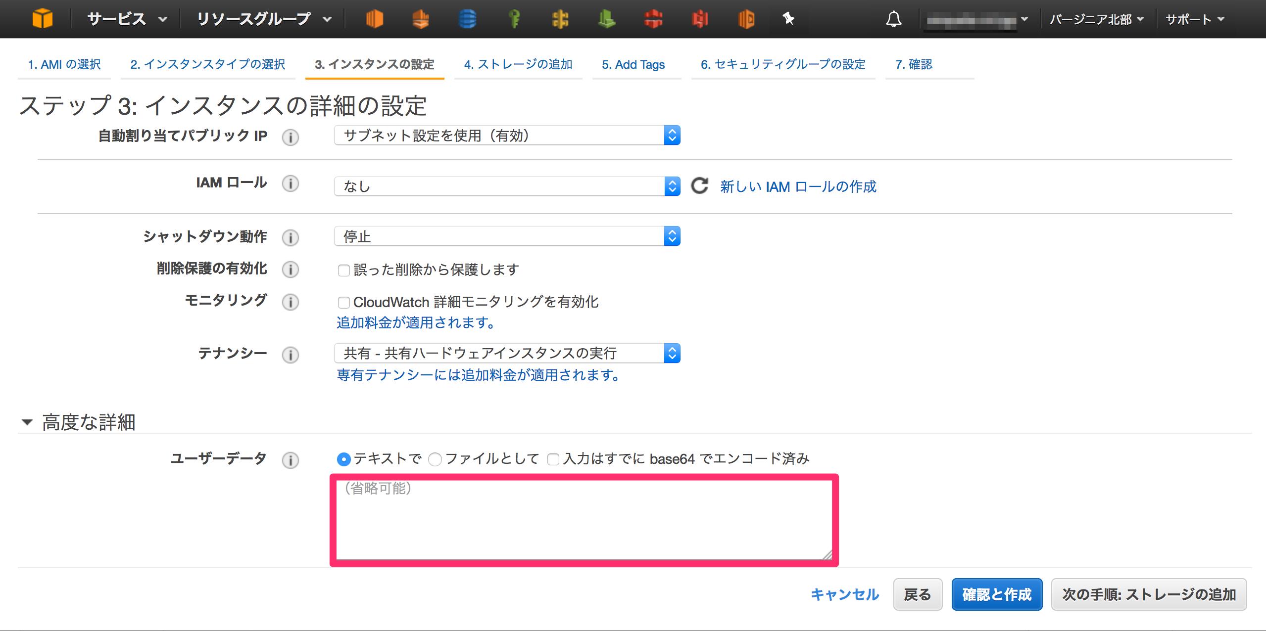 ユーザデータの登録