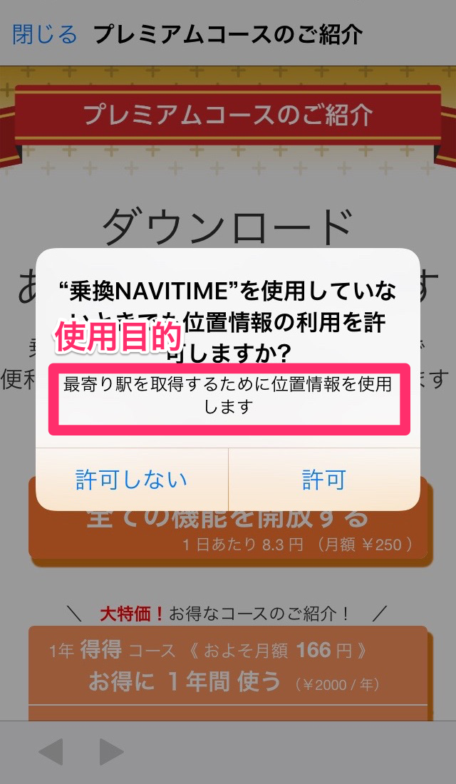NAVITIMEアプリ
